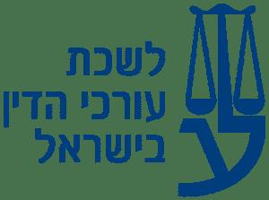 לוגו לשכת עורכי הדין